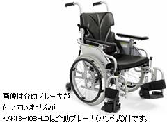 カワムラサイクル】自走六輪車いすこまわりくんKAK18-40B-LO超々低床
