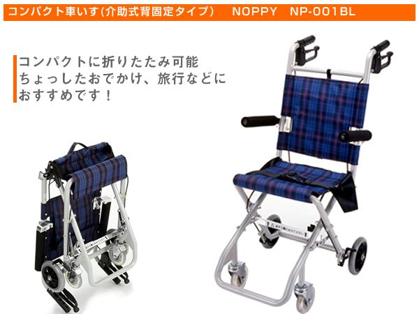 マキライフテック 車椅子 のっぴー