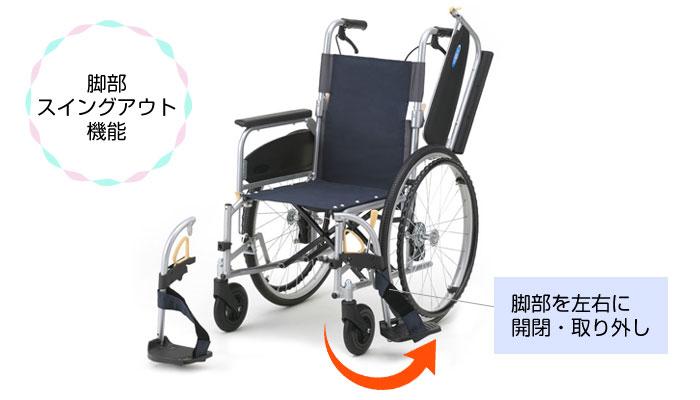 脚部スイングアウト機能車椅子