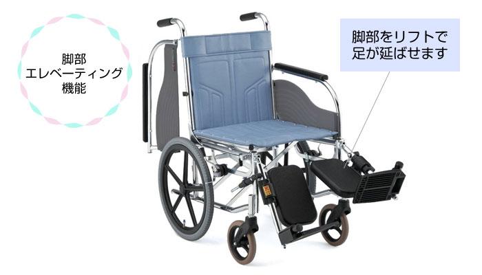 脚部エレベーティング機能車椅子