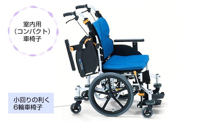 室内用(コンパクト)車椅子とは