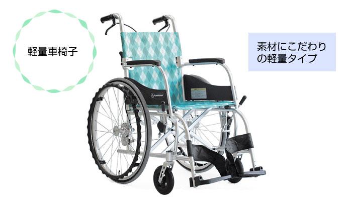 軽量車椅子とは