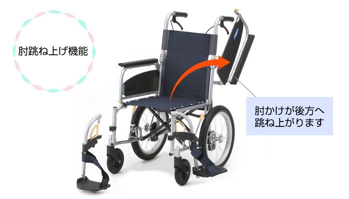 肘跳ね上げ機能(アームサポートウィング)車椅子