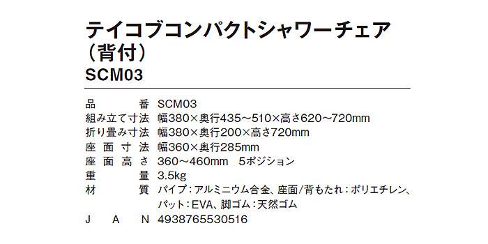 テイコブコンパクトシャワーチェア(背付)SCM03のサイズ表