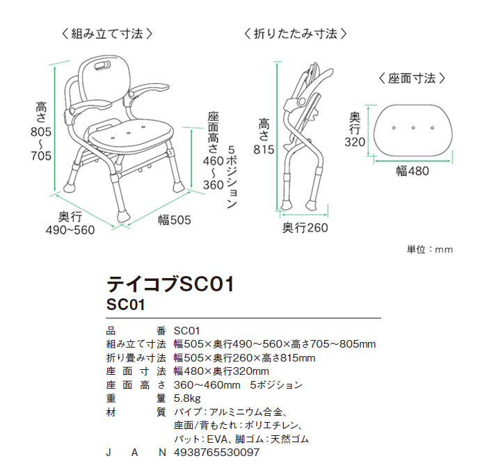 テイコブシャワーチェア SC01のサイズ表