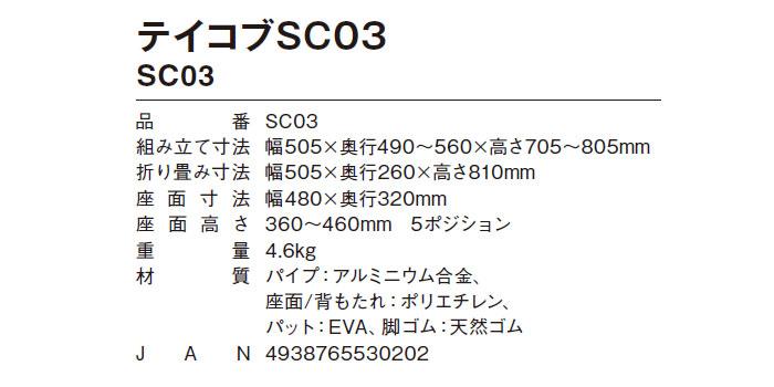 テイコブシャワーチェア SC03のサイズ表