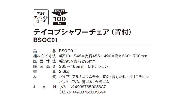 テイコブシャワーチェア(背付)BSOC01のサイズ表