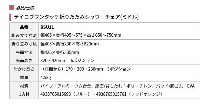 テイコブワンタッチ折りたたみシャワーチェア (ミドル) BSU11のサイズ表