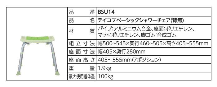 幸和製作所(TacaoF) テイコブベーシックシャワーチェア(背無) BSU14-GRのサイズ表
