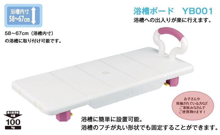 【幸和製作所(TacaoF)】浴槽ボード ピンク YB001