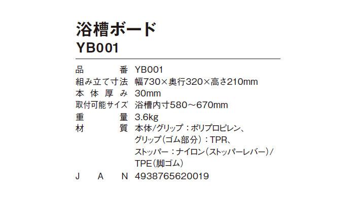 浴槽ボード ピンク YB001のサイズ表