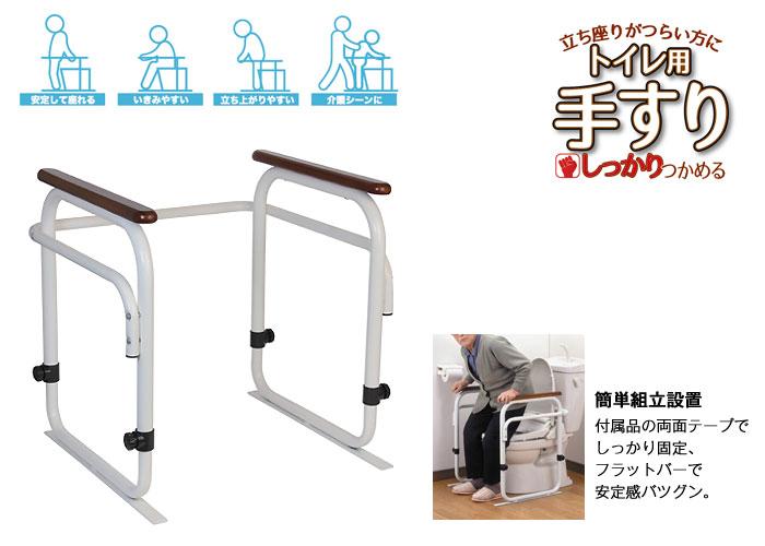 幸和製作所 トイレ用手すり ホワイト EXH01-WT [介護トイレ用品]