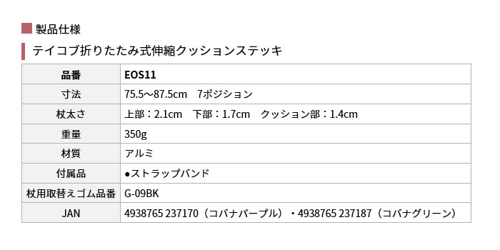 テイコブ折りたたみ式伸縮クッションステッキのサイズ表