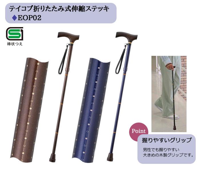 幸和製作所 テイコブ折りたたみ式伸縮ステッキ EOP02
