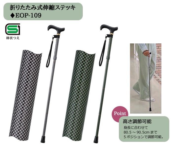 折りたたみ式伸縮ステッキ EOP-109