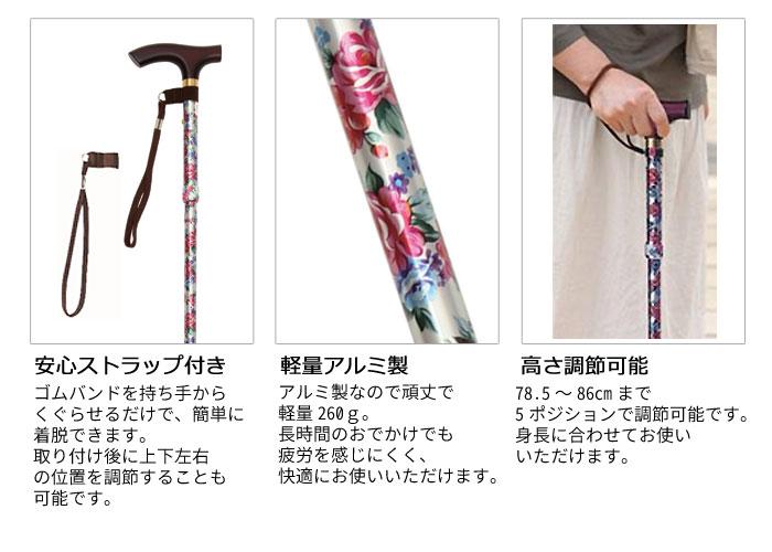 プリント柄ピッチ付折りたたみ式杖 OD-E09 の機能