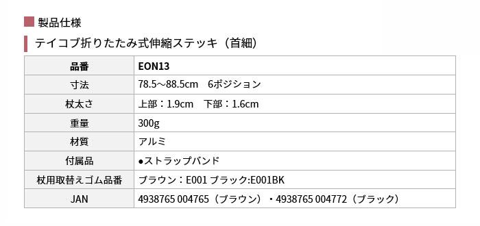 テイコブ折りたたみ式伸縮ステッキ(首細)のサイズ表