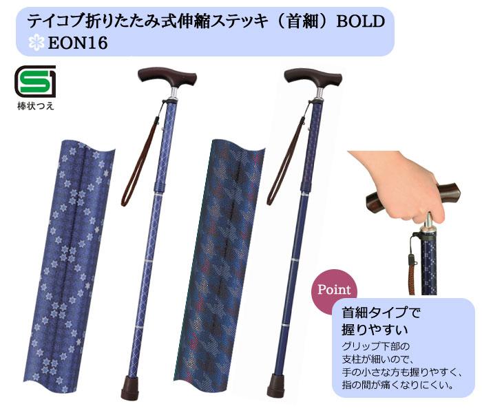 幸和製作所 テイコブ折りたたみ式伸縮ステッキ(首細)BOLD EON16