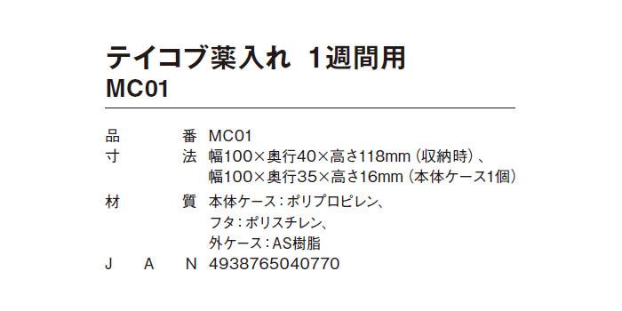 テイコブ薬入れ 1週間用 MC01使用イメージ