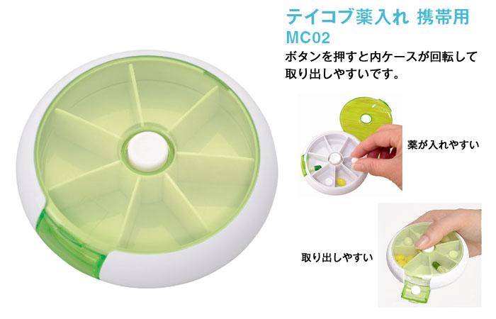 幸和製作所 テイコブ薬入れ(携帯用)グリーン MC02[ピルケース] [生活支援用品]