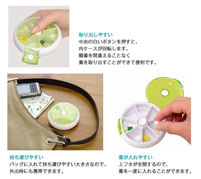 テイコブ薬入れ(携帯用)グリーン MC02[ピルケース] [生活支援用品]の機能