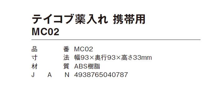 テイコブ薬入れ(携帯用)グリーン MC02使用イメージ