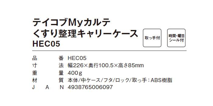 テイコブMyカルテくすり整理キャリーケース HEC05使用イメージ