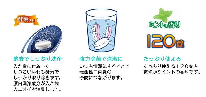 テイコブ入れ歯洗浄剤 KC01[生活支援用品]の機能