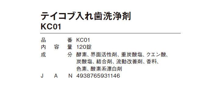 テイコブ入れ歯洗浄剤 KC01使用イメージ
