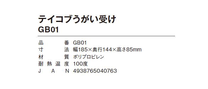 テイコブうがい受け GB01使用イメージ