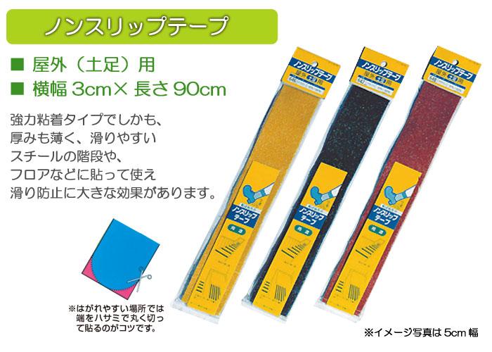 シクロケア ノンスリップテープ(屋外) 30巾[生活支援用品]