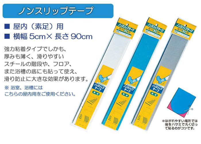 シクロケア ノンスリップテープ(屋内) 50巾[生活支援用品]
