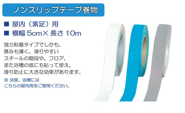 シクロケア ノンスリップテープ巻物(屋内)50巾[生活支援用品]
