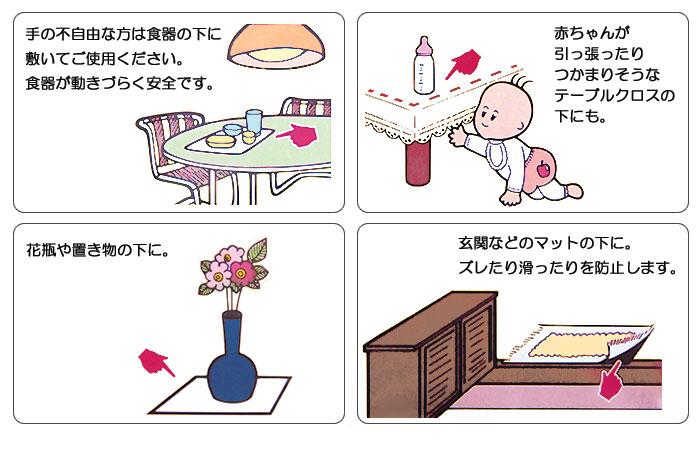 ノンスリップシートの使い方イメージ
