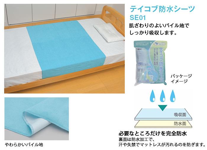 幸和製作所 テイコブ防水シーツ ブルー SE01[床周り用品]