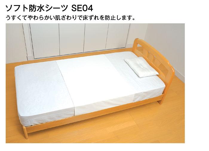 幸和製作所 ソフト防水シーツ ホワイト SE04[床周り用品]