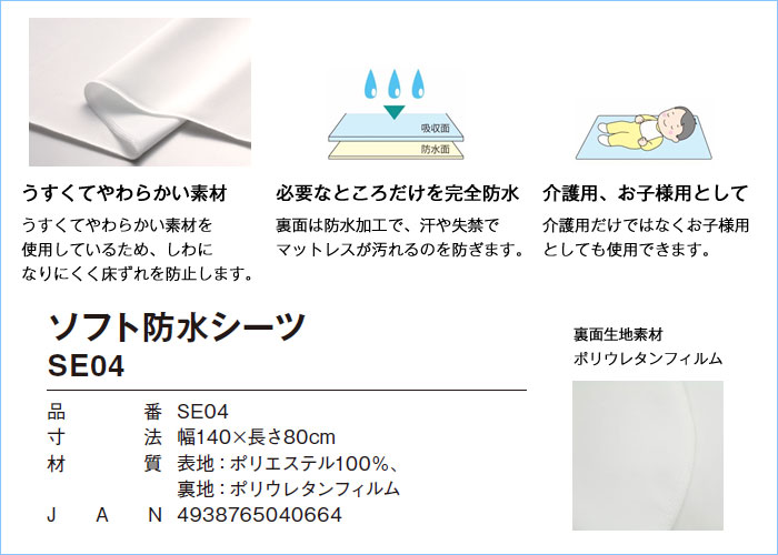 ソフト防水シーツ ホワイト SE04使用イメージ