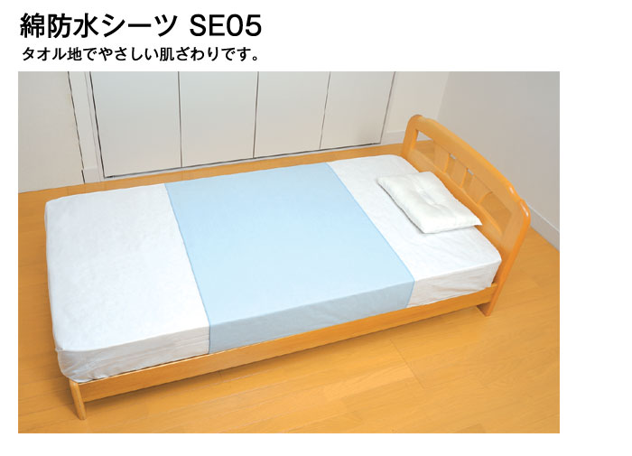 幸和製作所 綿防水シーツ ブルー SE05[床周り用品]