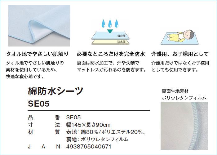 綿防水シーツ ブルー SE05使用イメージ