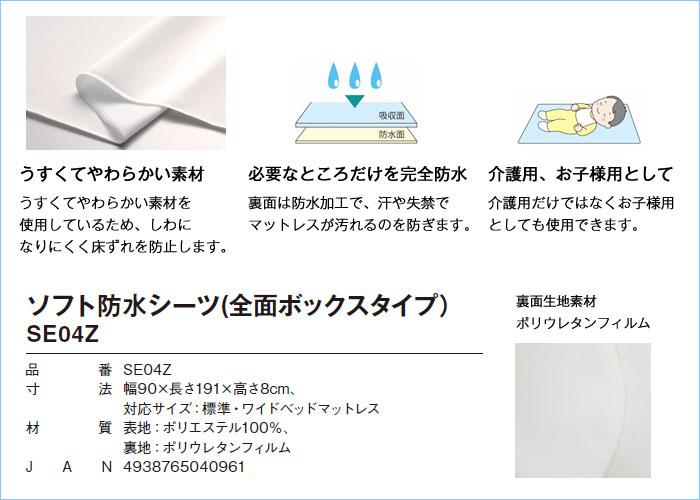 ソフト防水シーツ (全面ボックスタイプ) ホワイト SE04Z使用イメージ