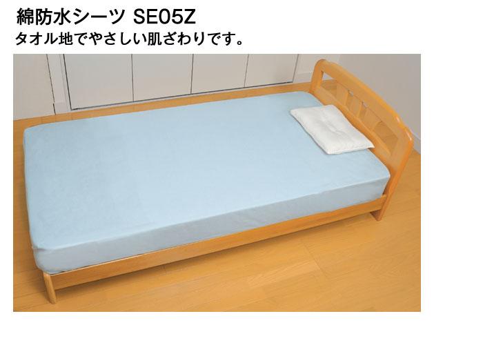 幸和製作所 綿防水シーツ (全面ボックスタイプ) ブルー SE05Z[床周り用品]