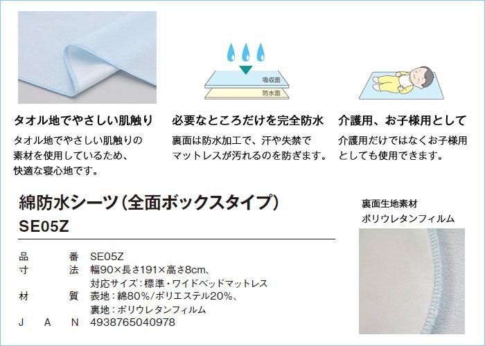 綿防水シーツ (全面ボックスタイプ) ブルー SE05Z使用イメージ