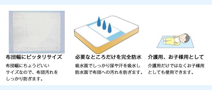 テイコブ使い捨て防水シーツ(6枚入) SE10[床周り用品]の機能