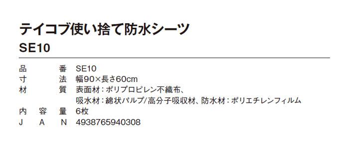 テイコブ使い捨て防水シーツ(6枚入) SE10使用イメージ