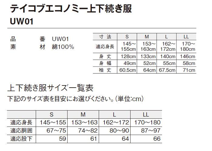 テイコブエコノミー上下続き服 UW01 のサイズ表
