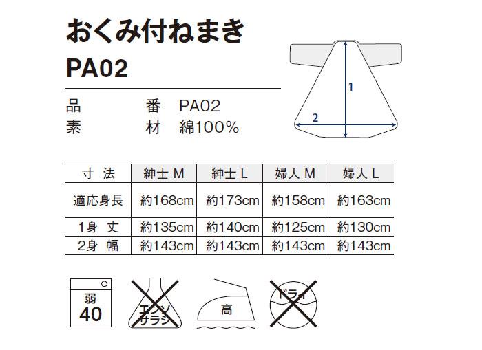 おくみ付ねまき PA02のサイズ