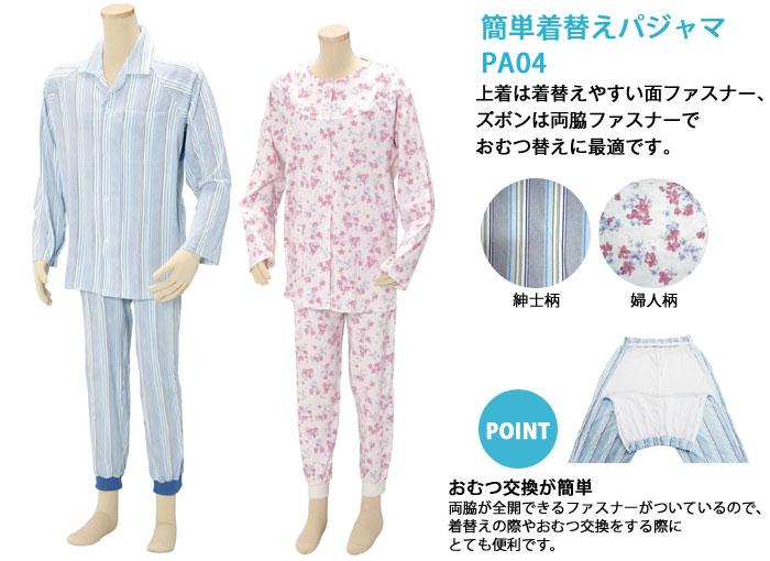 幸和製作所 簡単着替えパジャマ PA04 [床周り用品]
