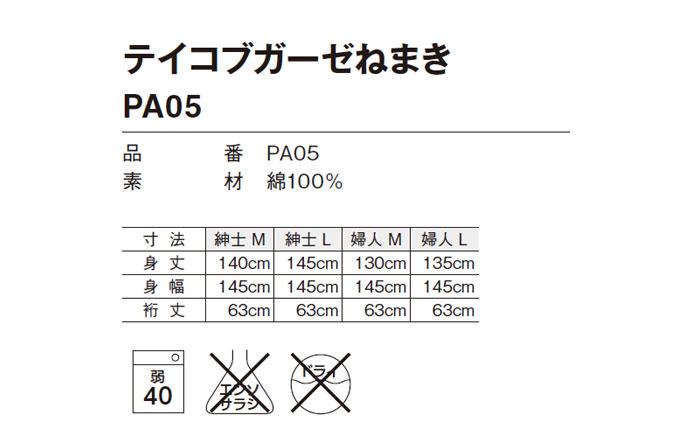 テイコブガーゼねまき PA05のサイズ