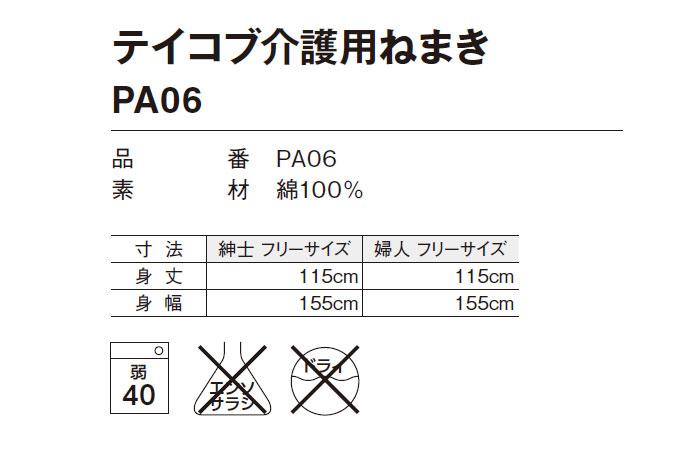 テイコブ介護用ねまき PA06のサイズ