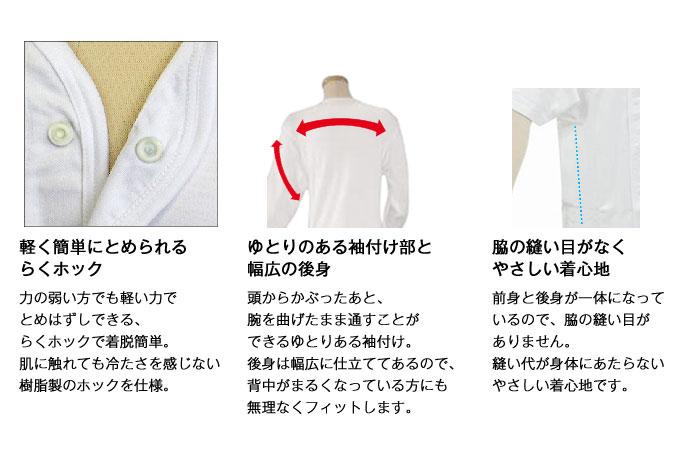 テイコブらくホック肌着 半袖 UN03 [ホックタイプ] [床周り用品]の機能